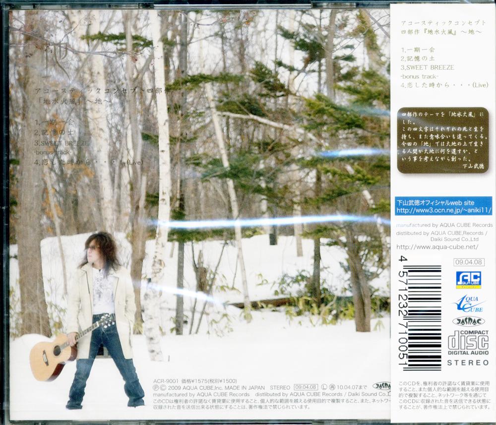 https://target-eshop.com/e-shop/add_image/horie/X-NOB-016-CD_下山武徳『一期一会~地~』_裏.jpg