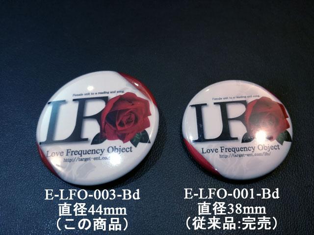LFO ロゴ缶バッヂ比較